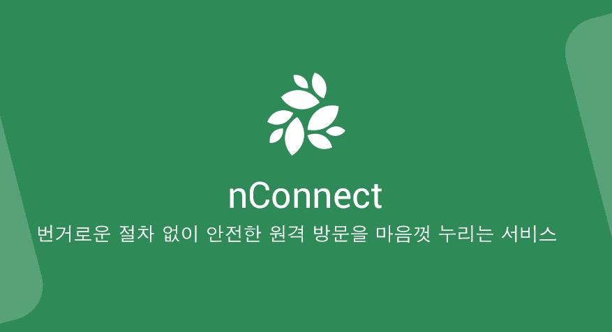 nconnect_KR